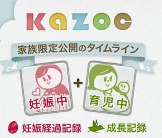 Yahoo!Japanの家族間向けのSNS型母子手帳アプリ「KAZOC」で妊娠中から出産後、育児全てを記録しよう