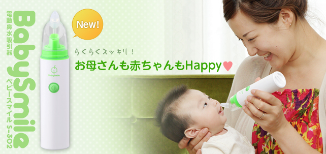 買ってよかった。赤ちゃん用の電動鼻水吸い取り機はベビースマイルS-302がオススメです。お手頃な価格もポイント。