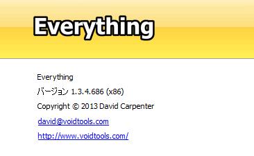 メガ速なスピードでPC内やネットワークフォルダ内のファイルの検索ができるフリーソフト「Everything」