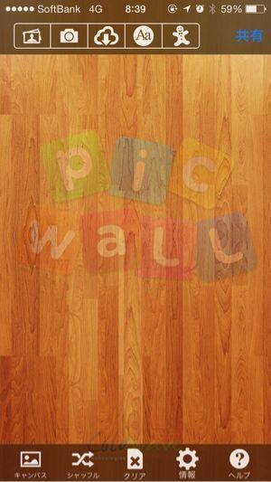 PicWall 複数の写真をコルクボードに貼り付ける感じでiPhoneの壁紙が作れる無料アプリ