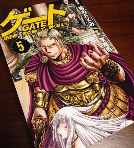 ゲート コミック第五巻が発売。女性自衛官が帝国皇子をぶん殴りまくりで最強過ぎて惚れる。