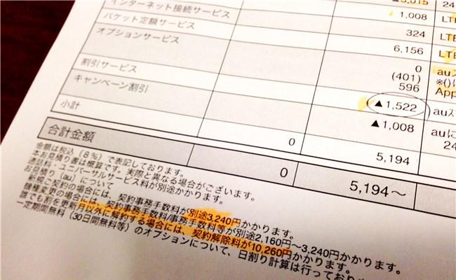[iPhone 6] auにMNPして(最低)月額5,194円になったワケはスマートバリューのおかげ