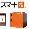 一軒家にオシャレでスマートな宅配ボックスを設置できる「スマート宅配BOX」がすごく良さそう