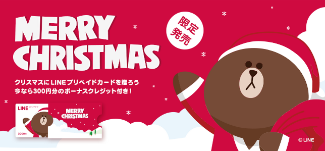 クリスマスデザインな期間限定のLINE プリペイドカードが登場。3,000円。