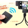 国内メーカー製。iPhoneでの自撮りや記念撮影に便利なリモコンシャッター