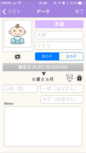 20150105_okosama_1