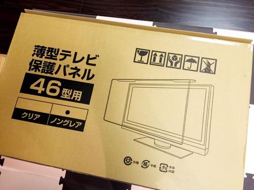【購入レビュー】子持ち家庭必須!『進撃の子供』たちの攻撃から液晶テレビの画面を保護してくれるパネル