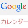 【残念な解決策】Googleカレンダーの検索結果に予定が表示されない時