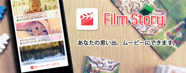 film_story