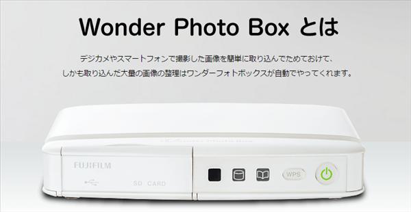 【Wonder Photo Box】富士フィルムが自動で写真を整理して顔認識もしてくれる機械を発表