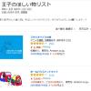 Amazonで子供用の「欲しい物リスト」を作って家族や親戚に公開するといろいろ捗る