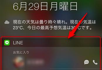 LINEがアップデートでiOSの通知ウィジェットに対応。さらに使いやすくなった