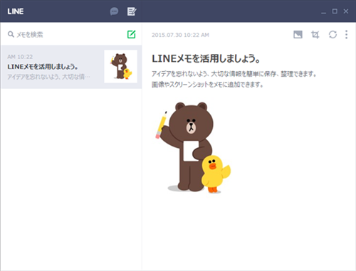 line-chrome-release-3