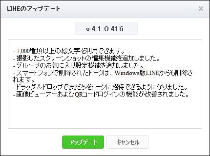 lineupdate-20150710_1