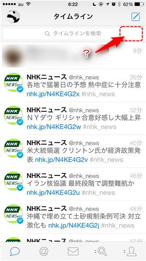 tweetbot-tlkirikae_02