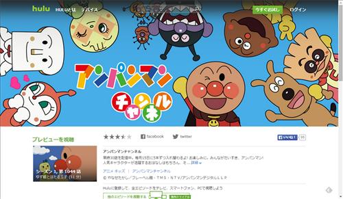 【GyaO】今なら無料でアンパンマンが観られる(ただし映画)