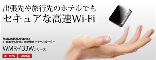 WMR-433W-01