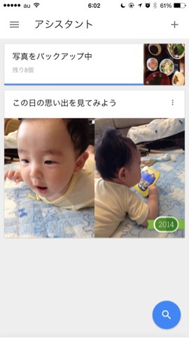 iPhoneアプリのGoogleフォトで《この日の思い出》を利用する方法