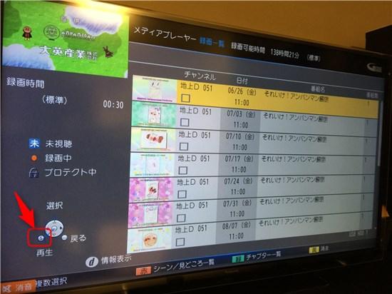 Panasonic製テレビでUSBに録画している番組名を変更する方法