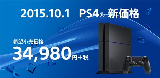 プレイステーション4が10月より5千円の値下げで34,980円に
