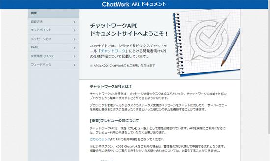 chatworkapi