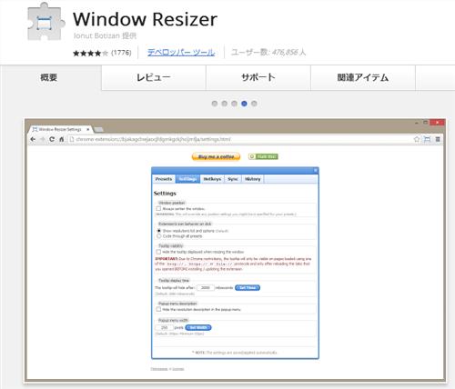 ワイドモニターに便利!Chromeの画面サイズをワンクリックで変更できるプラグイン「Window Resizer」