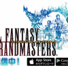 FFのスマホ向け本格オンラインRPG「ファイナルファンタジーグランドマスターズ」がリリース。基本無料
