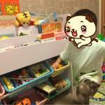 1歳半年を過ぎたらおもちゃ収納ラックがオススメ!自分で片付けるようになったよ。