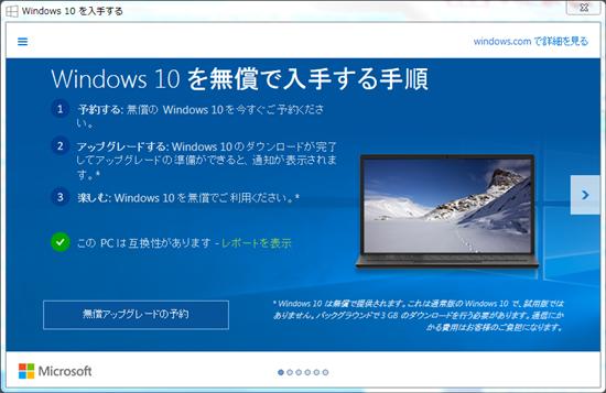 社内SE大忙し。来年には『Windows 10への自動アップグレード』が開始