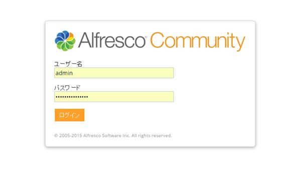 高機能すぎるオープンソースのドキュメント管理システム《Alfresco》で脱ファイルサーバ