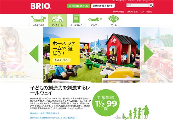 brio-railway-hp