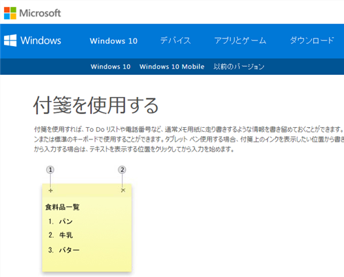 windows-fusen-howto_00