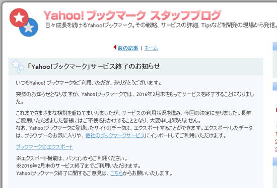 15年、お疲れさま。Yahoo!ブックマークが2016年2月末でいよいよサービス終了へ