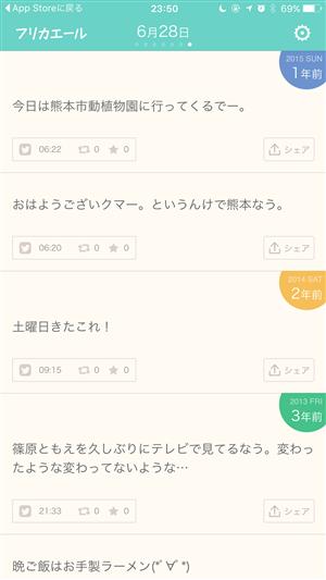 furikaeeru_20160702-03