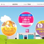 【ゆめタウン佐賀】秋のリニューアルの入店店舗まとめ