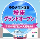ゆめタウン佐賀がリニューアルオープン!初日は開店前から千人が並ぶ