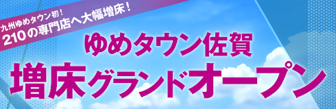 yumesaga-open-title
