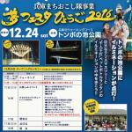 【2016年】佐賀のトンボの池公園のイルミネーションが今年も24日から開催されるみたい