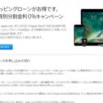 【悲報】Appleの初売りセールではショッピングローンの利用ができない