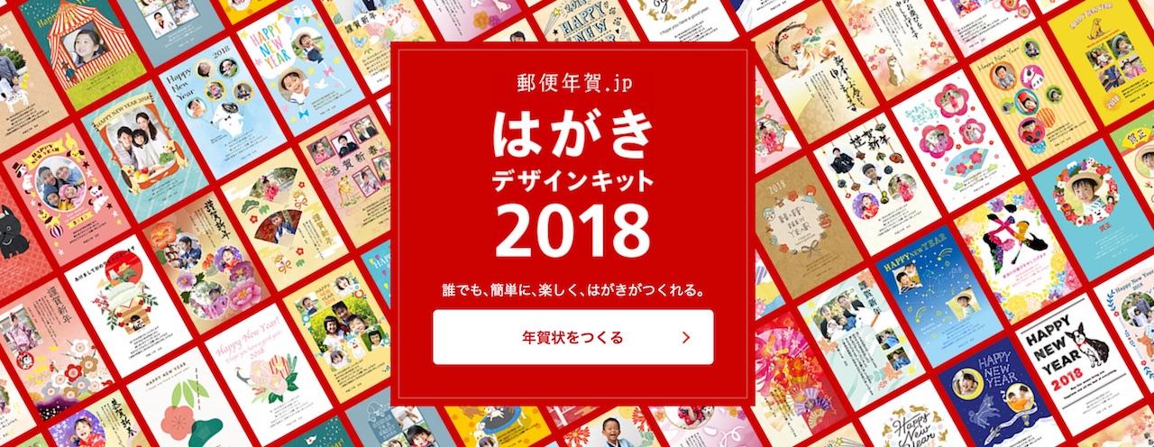 年賀状作りはこれ!日本郵便提供の年賀状作成サービスが発送までしてくれて最強すぎる