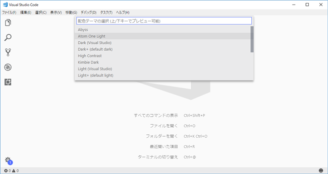Visual Studio Codeに簡単に配色テーマを追加する方法