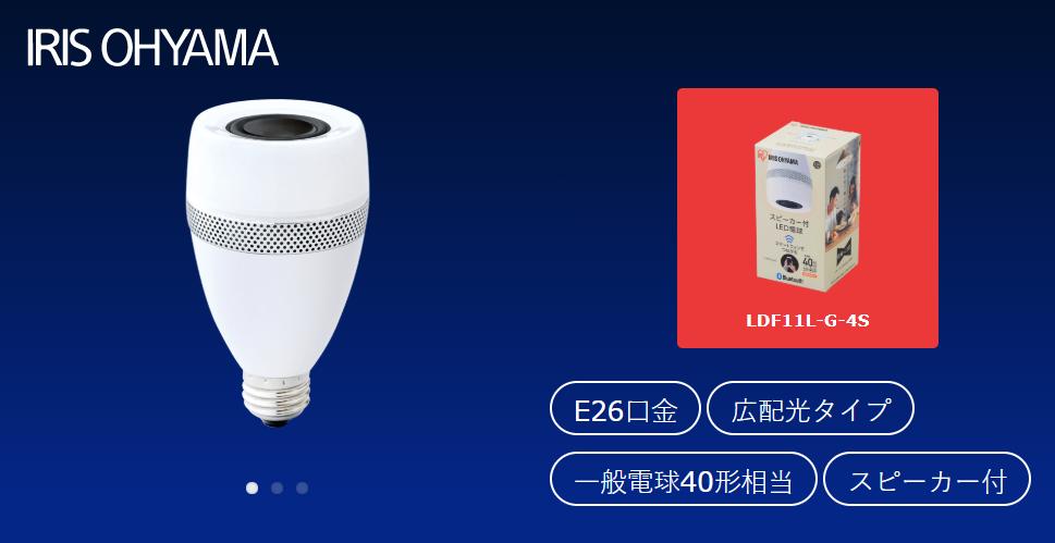 アイリスオーヤマのスピーカー内蔵LED電球がめちゃくちゃ高評価なのでこれは欲しい