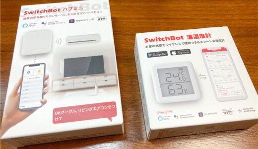 SwitchBot生活の始め方:初回に購入したセットとその使い方