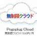 パソコンのバックアップが捗るPogoplugの無制限プランに申し込んでみた。月額500円は魅力的!