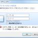 PCを再起動する度にネットワーク共有フォルダへのパスワードが求められる時の対処方法