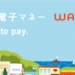WAONカードの履歴をネットで確認する方法。超簡単でサクッと見られる!