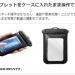 アイ・オー・データがiPhone 6 Plusでも使える防水ケースを12月下旬から発売