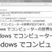 等幅フォントのメイリオ「MeiryoKe_Console」をWindows7にインストールする方法