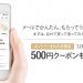 7月31日まで!! Amazonでギフト券を三千円以上購入すると500円クーポンが貰える!!