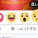 遂にFacebookに「悲しいね」が搭載。iPhoneアプリでも長押しで利用可能!